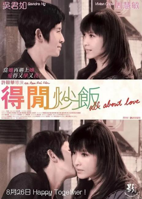 【得闲炒饭 All about Love】电影百度网盘下载