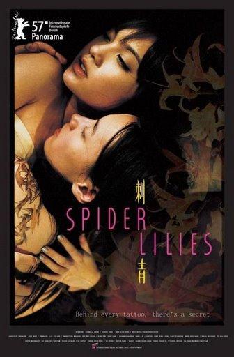 【刺青 Spider Lilies】电影百度网盘下载