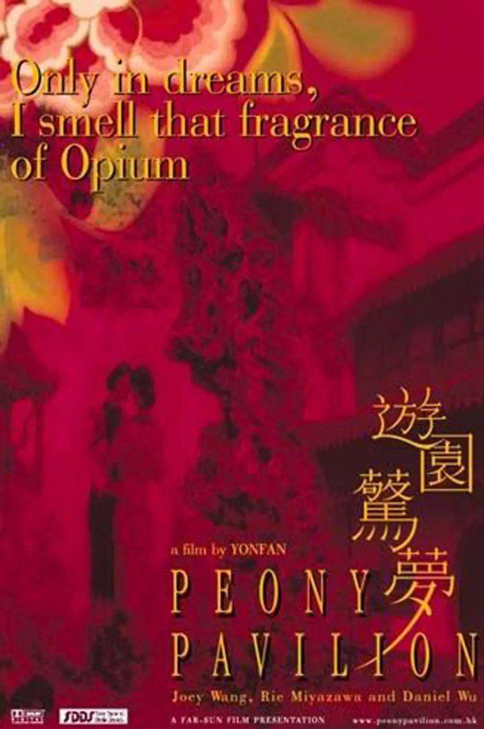 【游园惊梦 Peony Pavilion】电影百度网盘下载
